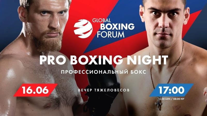 PRO Boxing Night | June, 16 | WBC, WBA, IBF, WBO Titles | Global Boxing Forum