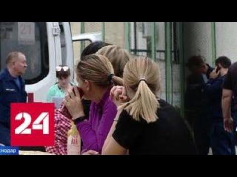 В Краснодаре в школе распылили баллончик с перцовым газом - Россия 24