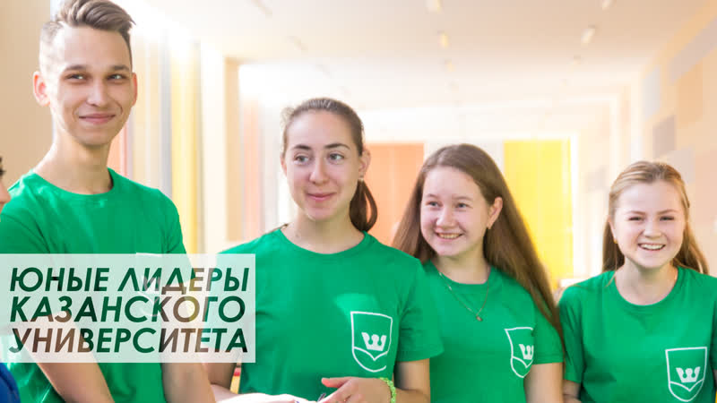 Юные лидеры Казанского университета