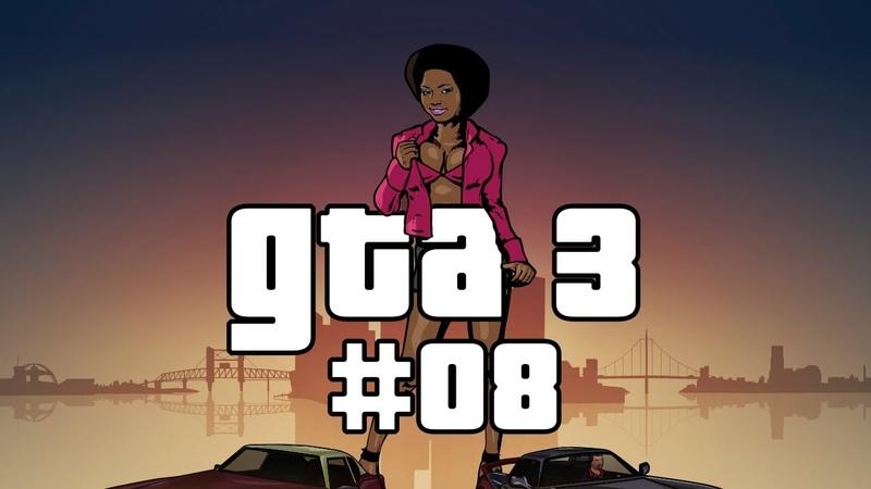 GTA 3 прохождение на 100. Миссия 08 Прощай, Чанки Ли Чонг