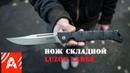 Нож складной Luzon Large