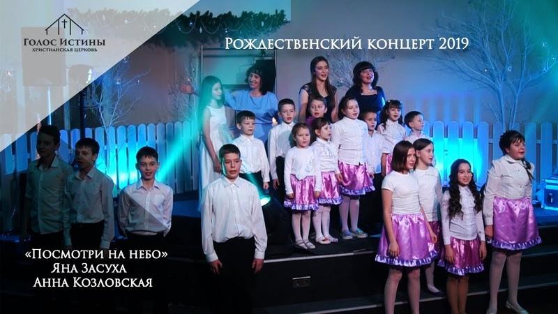 Рождественский концерт 2019 Яна Засуха и Анна Козловская Посмотри на небо