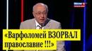 Сергей Кургинян: Варфоломей взорвал ВЕСЬ православный мир!