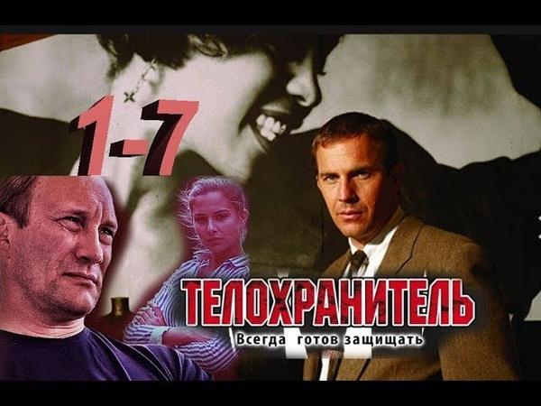 Отличный мужской детектив, Криминал,погони, фильм ТЕЛОХРАНИТЕЛЬ,серии 1-7,русский триллер