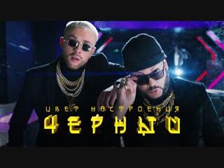 Егор Крид feat. Филипп Киркоров - Цвет настроения чёрный