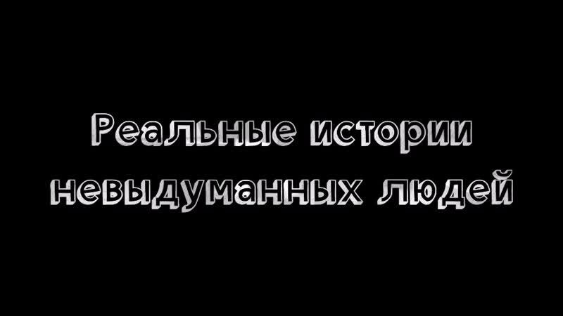 Спектакль-вербатим Правда или действие (трейлер)
