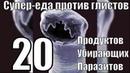 ГЛИСТЫ НЕ ВЫНОСЯТ ЭТИ ПРОДУКТЫ !ТОП 20 Продуктов Убирающих Паразитов !