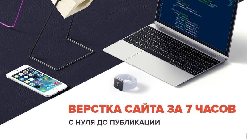 Верстка сайта с нуля до публикации за 7 часов