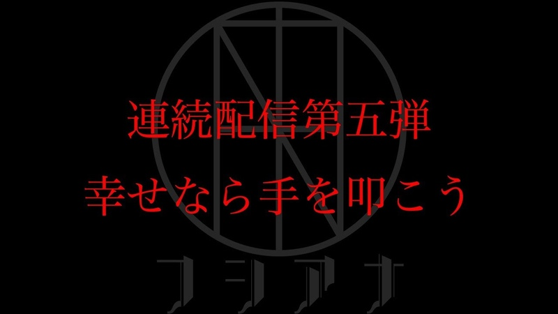 【第五弾】『幸せなら手を叩こう』 Lyric Movie フシアナ