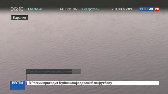 Новости на Россия 24 • На Ладоге возобновляют поиск пропавших подростков