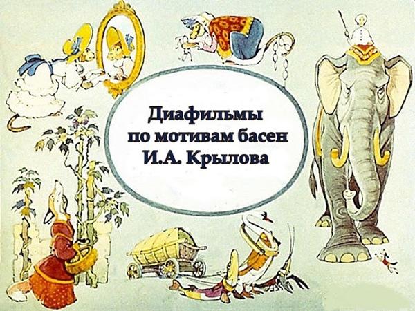 Виртуальная выставка к 250-летию со дня рождения И.А. Крылова
