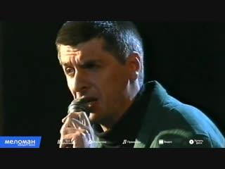 Лесоповал и Сергей Коржуков - Концерт в Театре Эстрады 1993 г