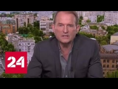 Медведчук распустив Верховную раду, Зеленский нарушил конституцию - Россия 24