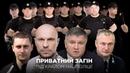 Аваков Кива і приватний загін під крилом МВС СХЕМИ №186