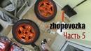 Zhopovozka Часть5 Поставил колёса