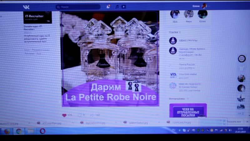 Итоги розыгрыша Главный ПРИЗ - парфюмерная вода La Petite Robe Noir