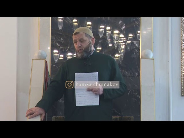 Шейх Хамзат Чумаков сделайте товбу покаяние сегодня завтра может не наступить.