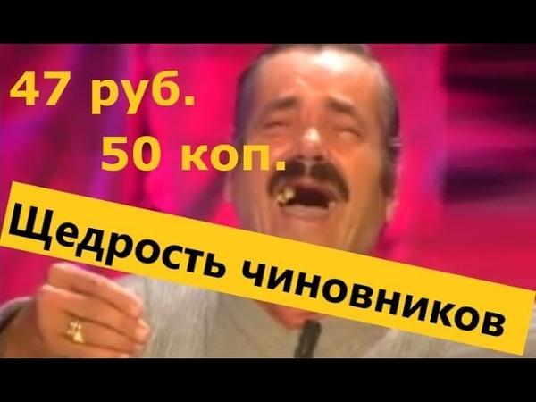 Многодетной семье дали пособие в размере 47,5 руб.