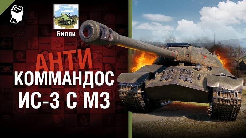ИС 3 с МЗ Антикоммандос №65 от Билли World of Tanks