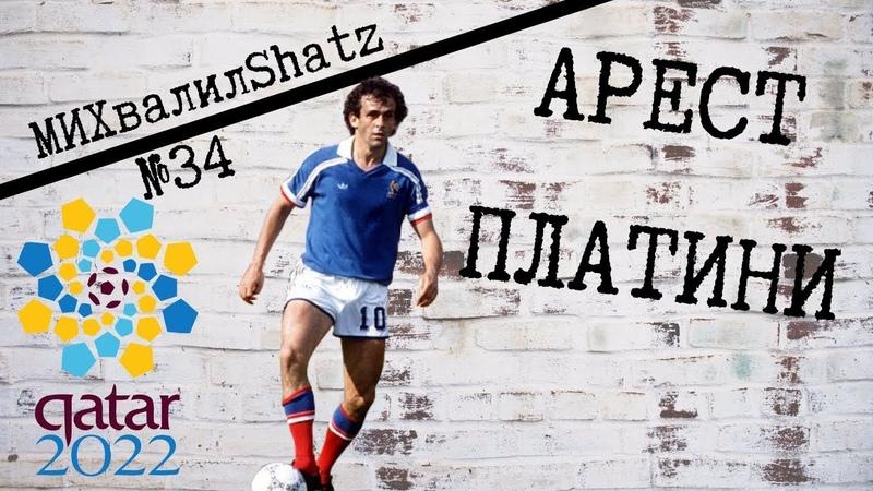34 МИХвалилShatz - Арест Платини | ЧМ Катар 2022