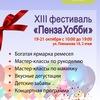 "XIII Фестиваль ""ПензаХобби"" в ТЦ""САНиМАРТ"""