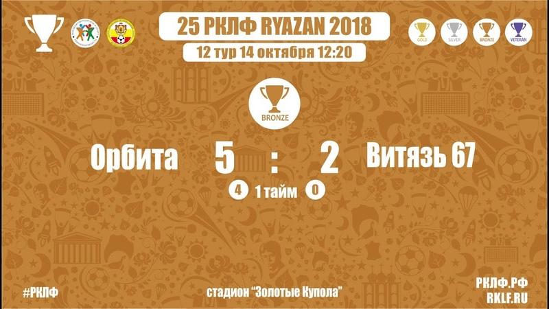 25 РКЛФ Бронзовый Кубок Орбита-Витязь 67 5:2