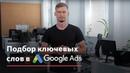 Как собрать ключевые слова в Google Ads