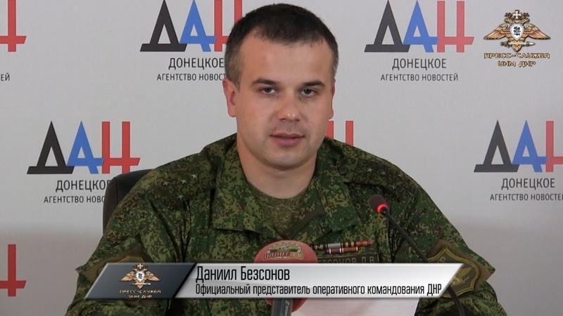 Заявление официального представителя оперативного командования ДНР по обстановке на 02 10 2018