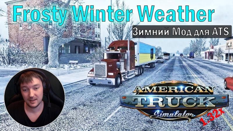 ATS 1.32 MODS|Frosty Winter Weather Mod 2.4 for ATS|Зимний мод для American Truck Simulator