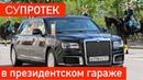 Продукция СУПРОТЕК в президентском гараже