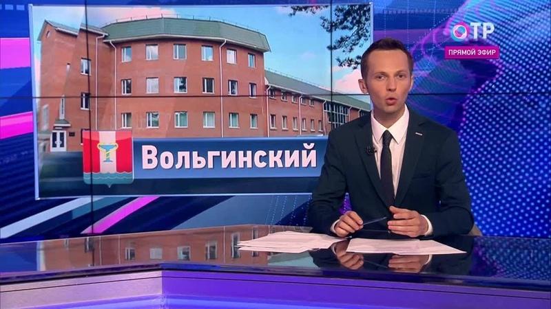 Малые города России: Вольгинский - Город-курорт и наукоград