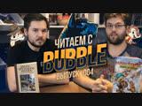 Читаем с BUBBLE 004 «Чип и Дейл» и «Звери с Бренного Холма»