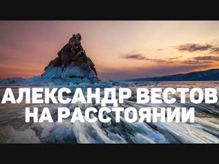 Александр Вестов - На расстоянии (2018)