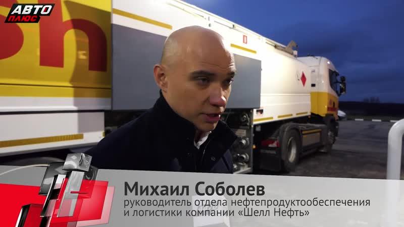 Shell построил трехсотую заправку в России _ Новости