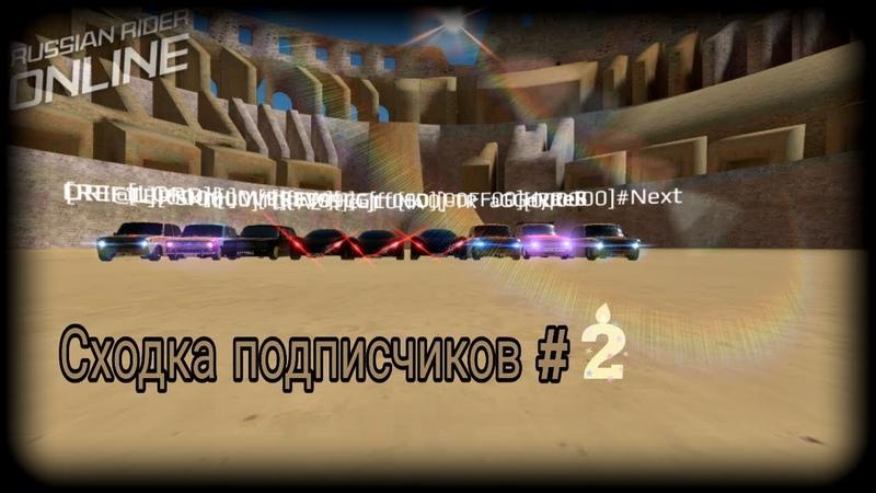 СХОДКА ПОДПИСЧИКОВ 2