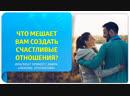Что мешает вам создать счастливые отношения Фрагмент прямого эфира Любовь Отно