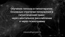 Сеанс регрессивной гипнотерапии Снятие запретов на выражении эмоций (гипностратегии 1 и 2)