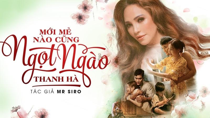 MỚI MẺ NÀO CŨNG NGỌT NGÀO (MMNCNN) - THANH HÀ | ST: MR.SIRO | OFFICIAL MUSIC VIDEO