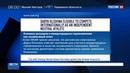Новости на Россия 24 • Российскую прыгунью Клишину допустили до участия в международных турнирах