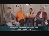 04.02.2019 - Tokio Hotel Comeback mit neuer Musik und Tour (с русскими субтитрами)