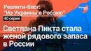 Из Украины в Россию 40: Светлана стала женой рядового запаса РФ