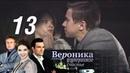 Вероника Потерянное счастье Серия 13 2012 @ Русские сериалы