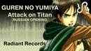Attack on Titan (OP 1) [Guren no Yumiya] Linked Horizon RUS song cover