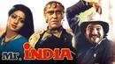 Mr India l Anil Kapoor Sridevi Amrish Puri l 1987