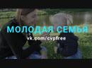 Cемейный клип молодая семья