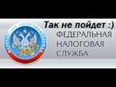 ФНС получит полный контроль над счетами граждан России пускай ищут таковых