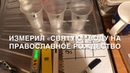 Святая вода на православное Рождество. Измерил параметры воды ОВП МИНЕРАЛИЗАЦИЯ TDS и pH