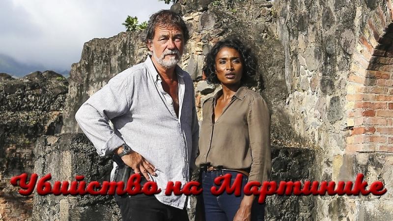 S04e02 Убийства на Мартинике
