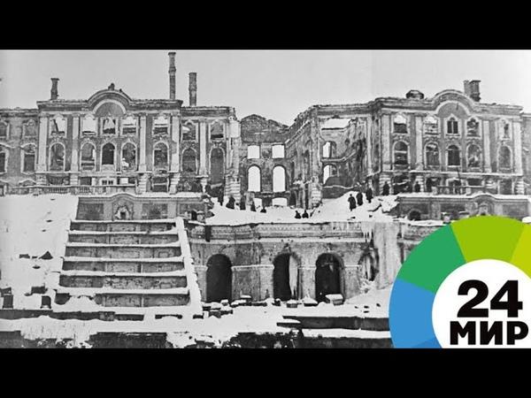 Подвиг ленинградцев: 75 лет назад Петергоф освободили от немецкой оккупации - МИР 24