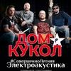 Дом Кукол / СовершенноЛетняя ЭлектроАкустика